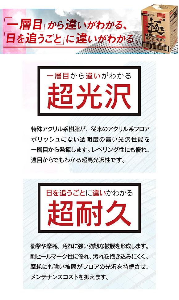 ユーホーニイタカ 光神(極)[18kg] - 高光沢樹脂ワックス 02