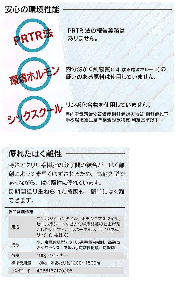 ユーホーニイタカ 光神(極)[18kg] - 高光沢樹脂ワックス 03