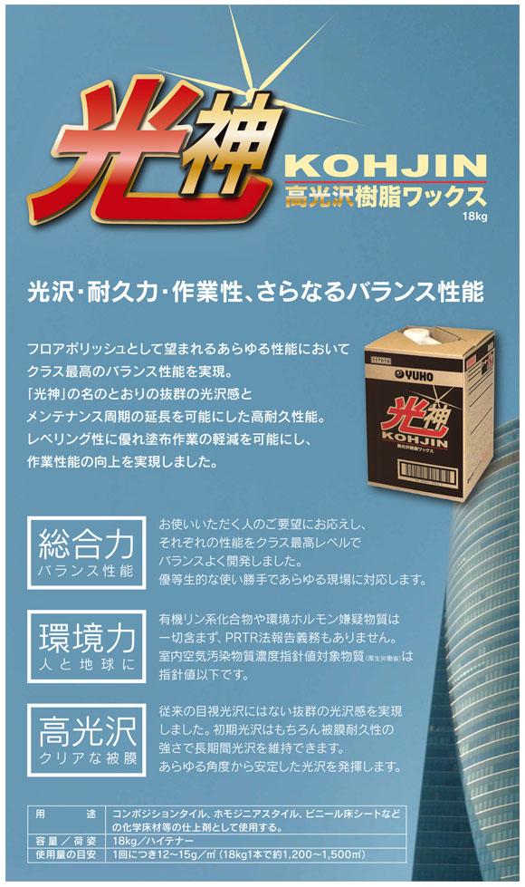 ユーホーニイタカ 光神[18kg] - 高光沢樹脂ワックス商品詳細02