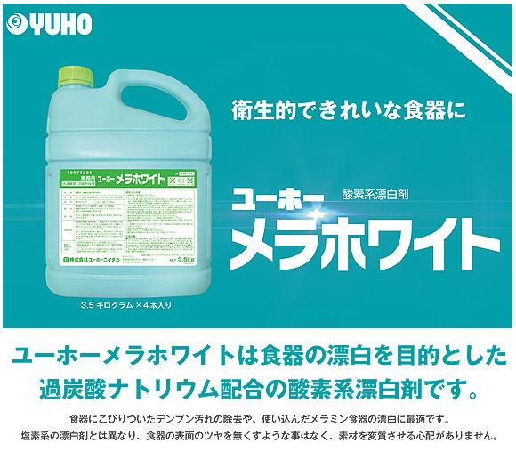 ユーホーニイタカ メラホワイト[3.5kg ×4] - 酸素系漂白剤 01