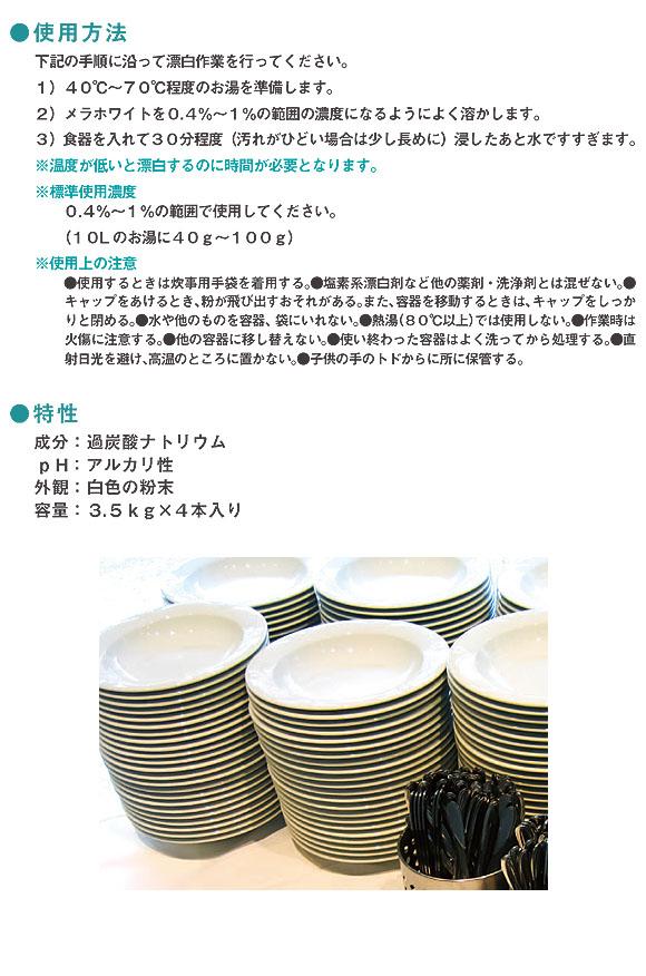 ユーホーニイタカ メラホワイト[3.5kg ×4] - 酸素系漂白剤 02