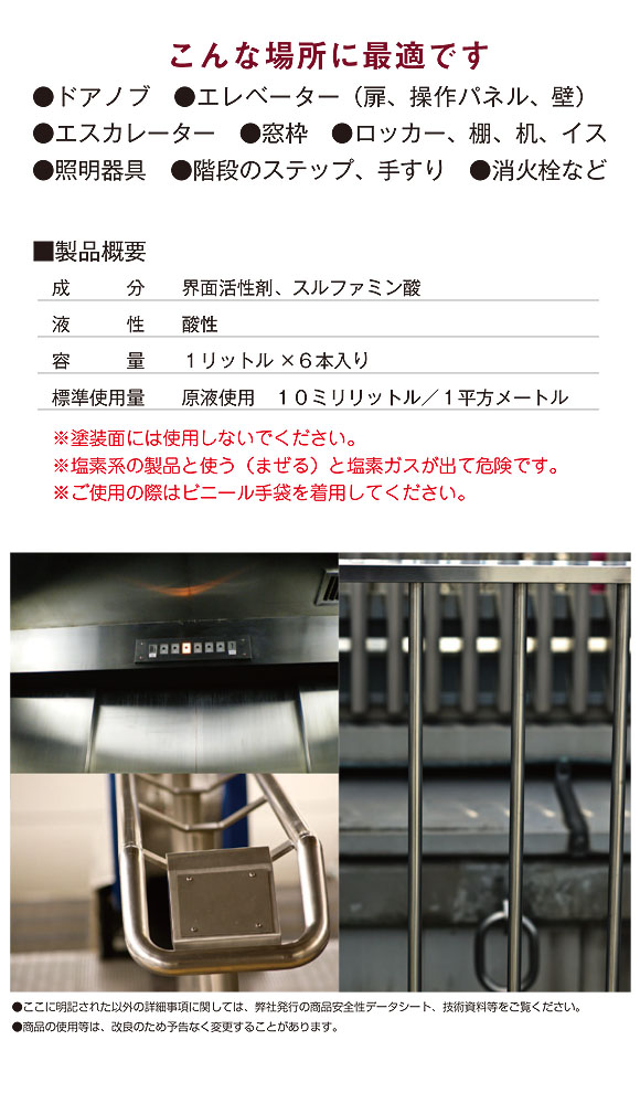 ユーホーニイタカ メタルクリーナー[1L x6] - 防錆剤配合金属用クリーナー 02