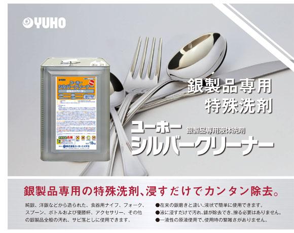 ユーホーニイタカ ニューシルバークリーナー[18kg] - 銀製品用液体洗剤 01