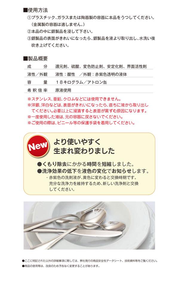 ユーホーニイタカ ニューシルバークリーナー[18kg] - 銀製品用液体洗剤 02