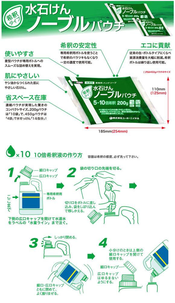ユーホーニイタカ 水石けんノーブルパウチ 希釈タイプ[200g×10/450g×10] - 高濃度業務用ハンドソープ02