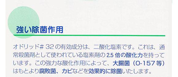 ユーホーニイタカ オドリッド#32 - 消臭剤(除菌タイプ) 02