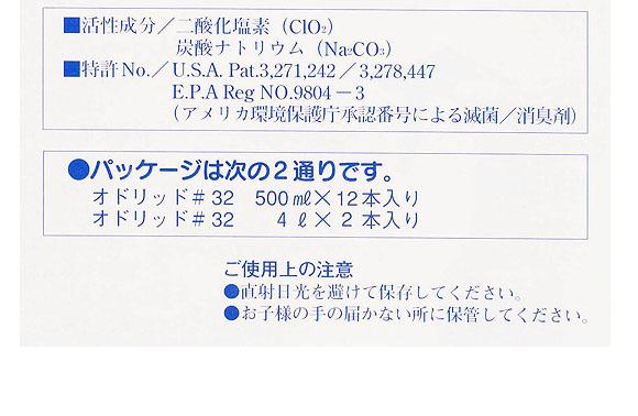 ユーホーニイタカ オドリッド#32 - 消臭剤(除菌タイプ) 04