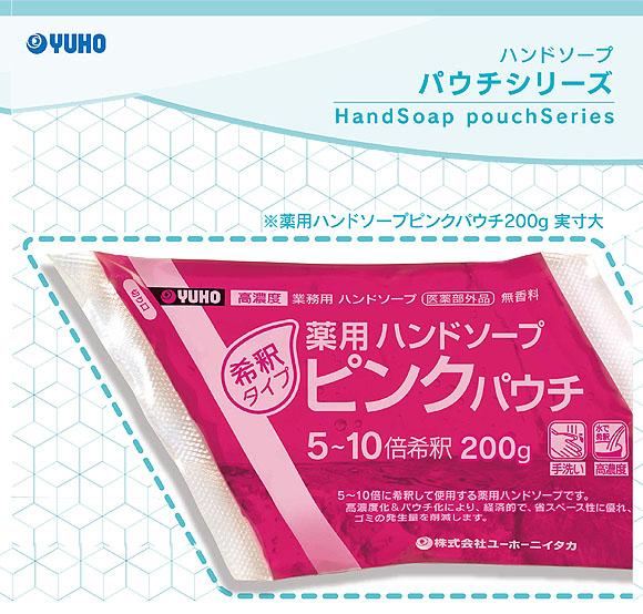ユーホーニイタカ 薬用ハンドソープピンクパウチ 希釈タイプ[200g×10/500g×4] - 高濃度業務用ハンドソープ 01