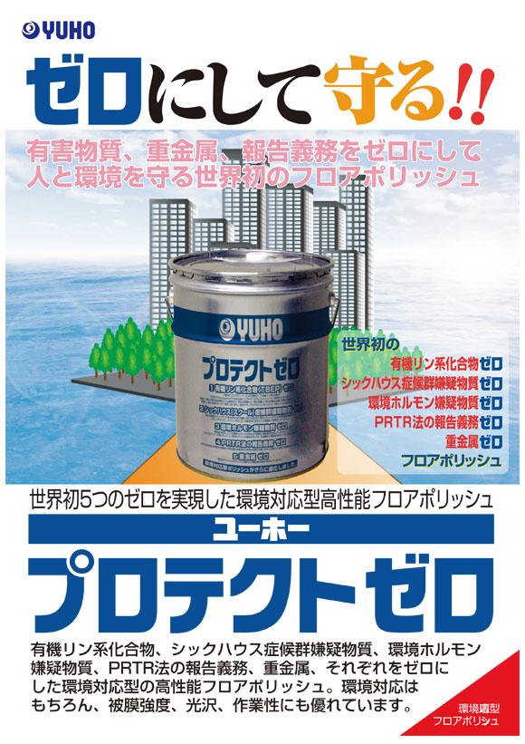 ユーホーニイタカ プロテクトゼロ[18L] - 環境対応型高性能フロアポリッシュ01