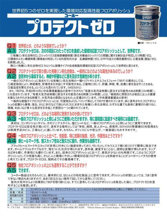 ユーホーニイタカ プロテクトゼロ[18L] - 環境対応型高性能フロアポリッシュ02
