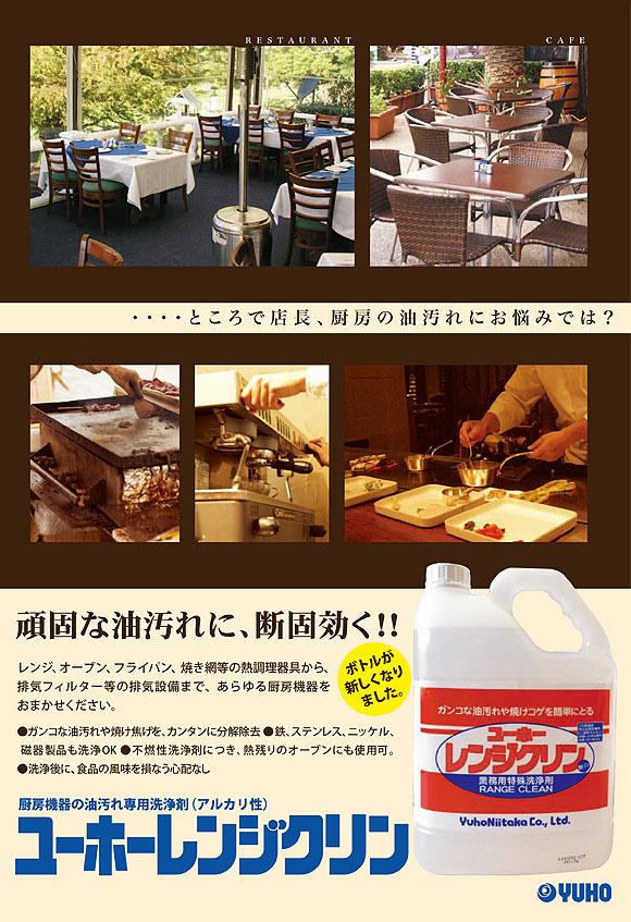 ユーホーニイタカ レンジクリン - 厨房機器の油汚れ専用洗浄剤(アルカリ性) 01