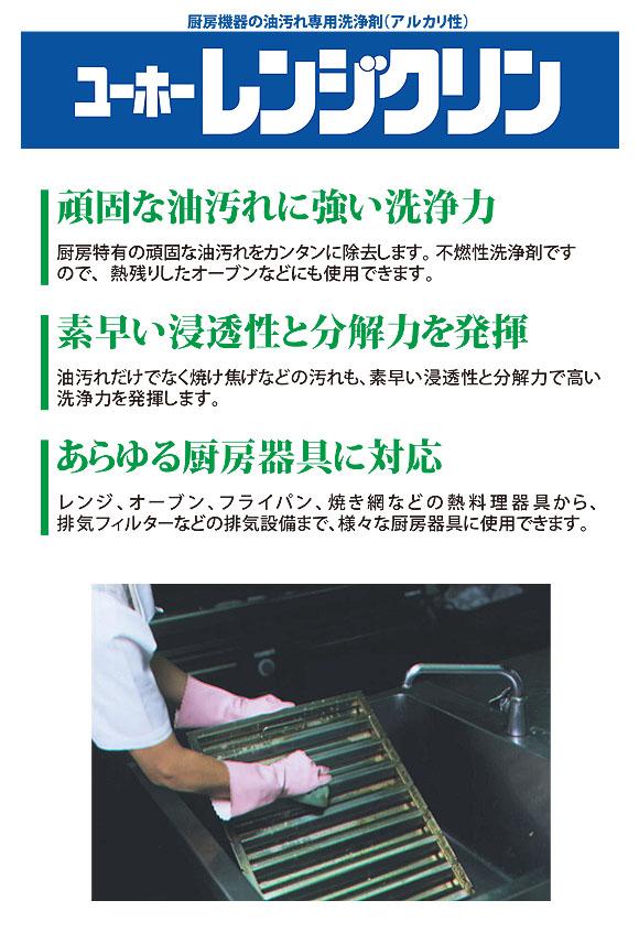ユーホーニイタカ レンジクリン - 厨房機器の油汚れ専用洗浄剤(アルカリ性) 02