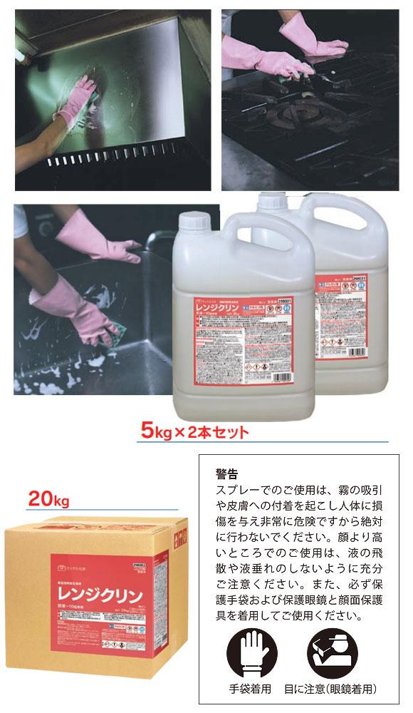 ユーホーニイタカ レンジクリン - 厨房機器の油汚れ専用洗浄剤(アルカリ性) 03