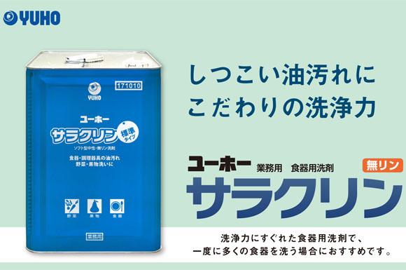 ユーホーニイタカ サラクリン[18kg] - 厨房・食器用洗剤 01