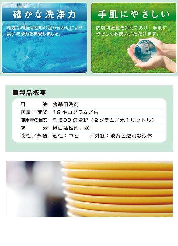 ユーホーニイタカ サラクリン[18kg] - 厨房・食器用洗剤 02
