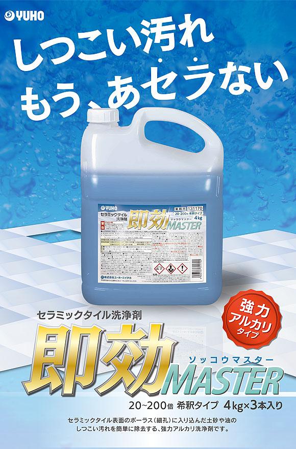 ユーホーニイタカ 即効MASTER[4kg×3] - セラミックタイル洗浄剤 01