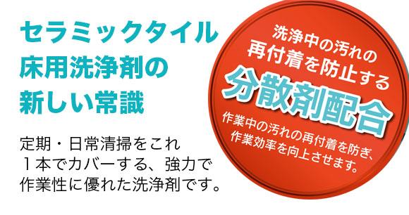 ユーホーニイタカ 即効MASTER[4kg×3] - セラミックタイル洗浄剤 02