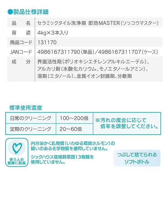 ユーホーニイタカ 即効MASTER[4kg×3] - セラミックタイル洗浄剤 05