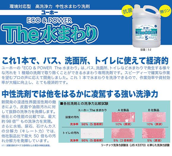 ユーホーニイタカ エコ&パワーThe水まわり[5L x2] 02