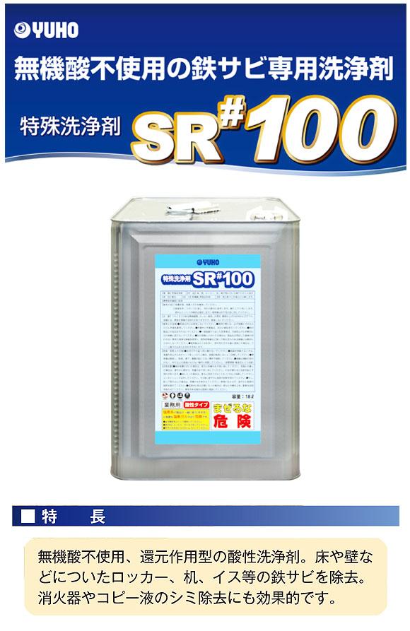 ユーホーニイタカ 特殊洗浄剤SR#100 01