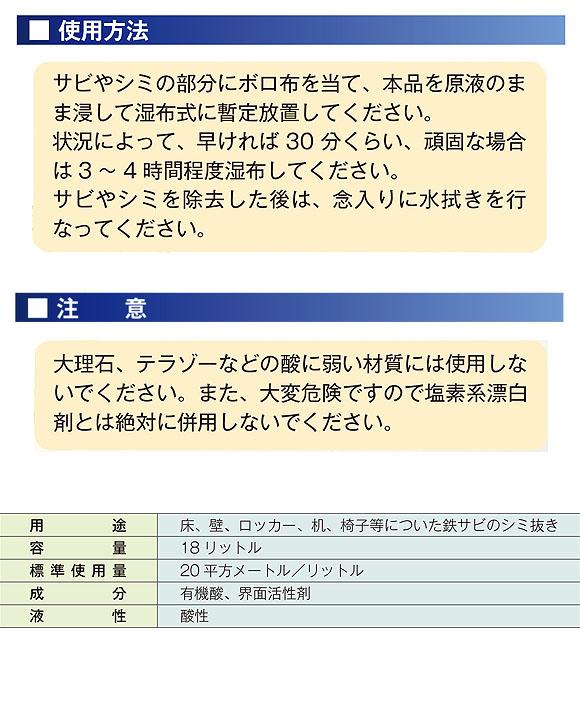 ユーホーニイタカ 特殊洗浄剤SR#100 02