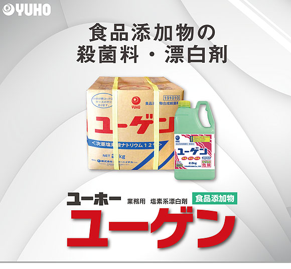 ユーホーニイタカ ユーゲン - 業務用塩素系漂白剤 01