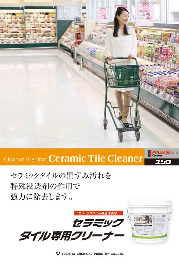ユシロ セラミックタイル専用クリーナー[14L] - セラミックタイル専用洗浄剤 02