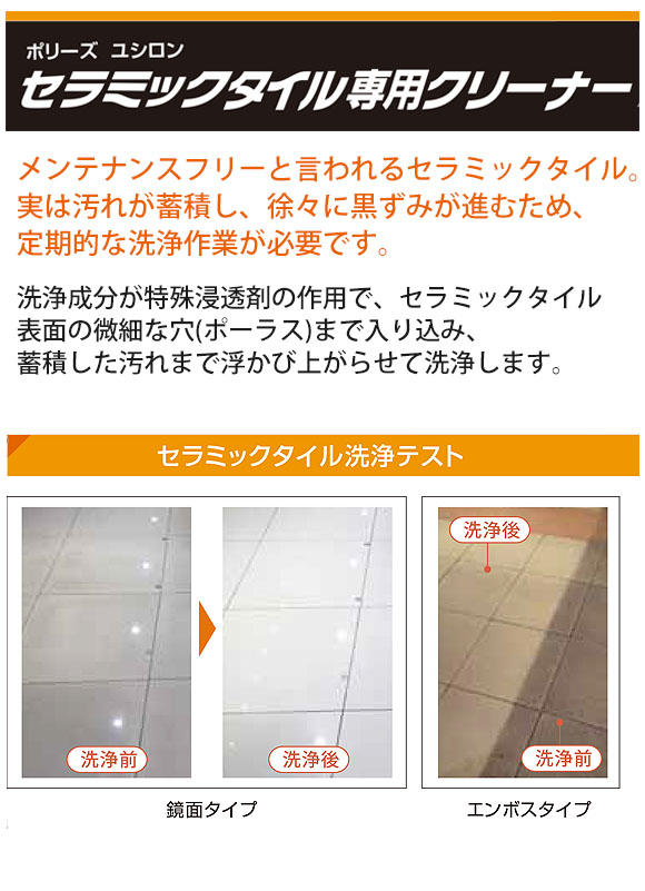 ユシロ セラミックタイル専用クリーナー[14L] - セラミックタイル専用洗浄剤 03