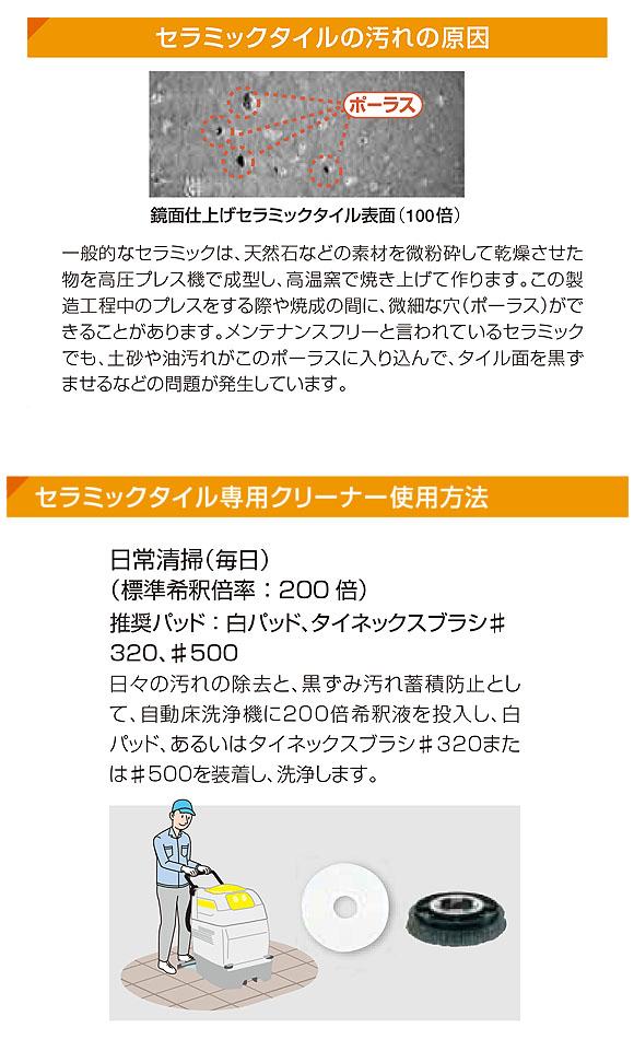ユシロ セラミックタイル専用クリーナー[14L] - セラミックタイル専用洗浄剤 04