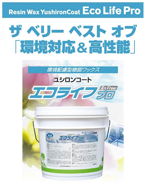 ユシロ ユシロンコート エコライフプロ[14L] - 環境対応型樹脂ワックス 01