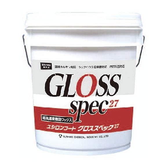 ユシロ ポリーズ ユシロンコート グロススペック27 [18L] - 超高濃度樹脂ワックス