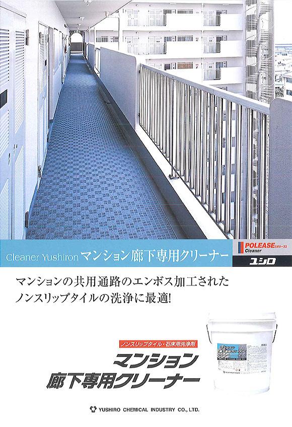 ユシロ マンション廊下専用クリーナー[18L] - ノンスリップタイル・石床用洗浄剤 01