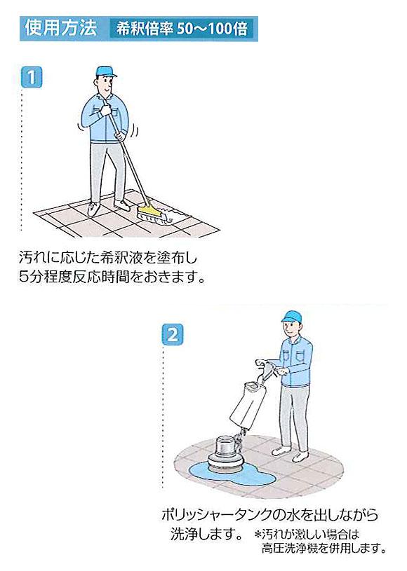 ユシロ マンション廊下専用クリーナー[18L] - ノンスリップタイル・石床用洗浄剤 03