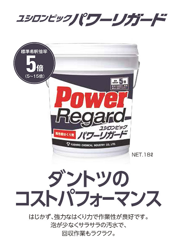 ユシロ ユシロンピック パワーリガード[18L] - 高性能剥離剤 02