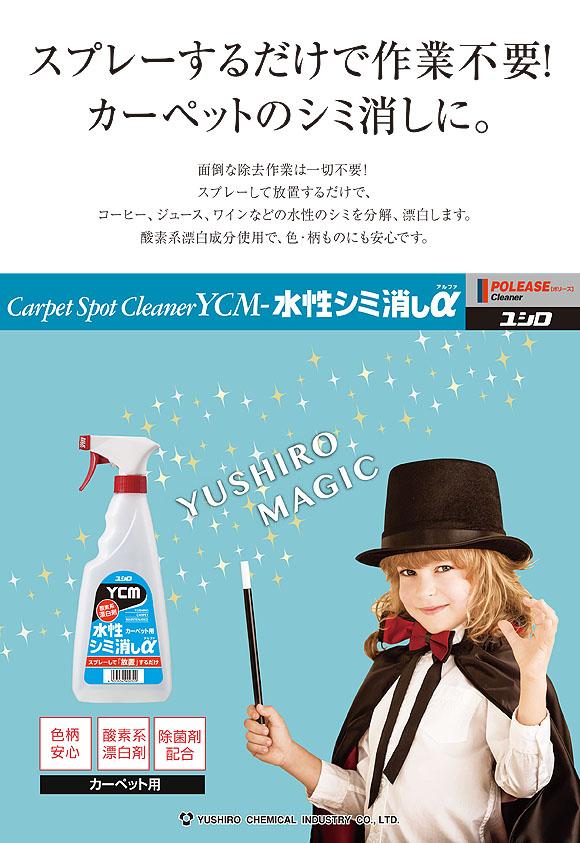 ユシロ YCM-水性シミ消しα(アルファ) [500ml ×12] - カーペット用水性シミ抜き剤 01