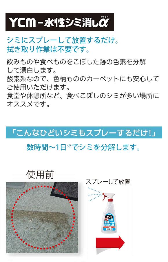 ユシロ YCM-水性シミ消しα(アルファ) [500ml ×12] - カーペット用水性シミ抜き剤 02