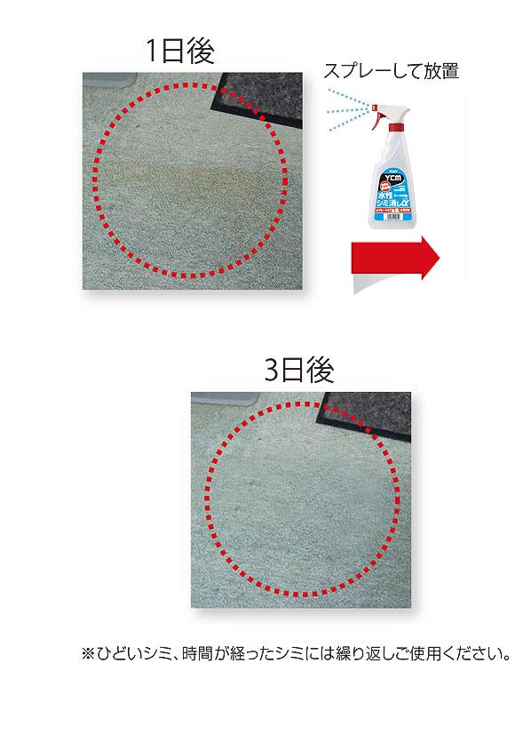 ユシロ YCM-水性シミ消しα(アルファ) [500ml ×12] - カーペット用水性シミ抜き剤 03
