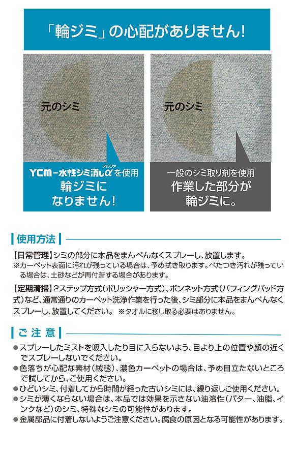 ユシロ YCM-水性シミ消しα(アルファ) [500ml ×12] - カーペット用水性シミ抜き剤 04