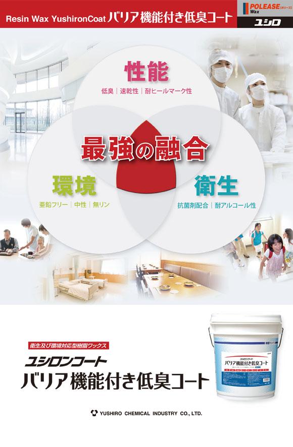 ユシロ ユシロンコート バリア機能付き低臭コート[18L] - 衛生及び環境配慮型樹脂ワックス 01