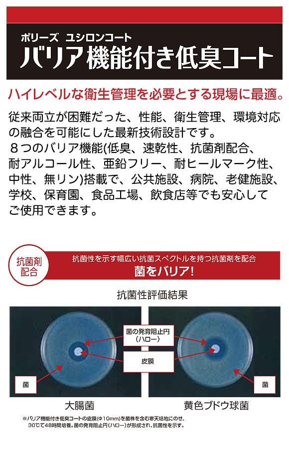 ユシロ ユシロンコート バリア機能付き低臭コート[18L] - 衛生及び環境配慮型樹脂ワックス 02