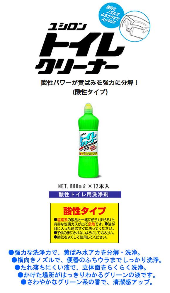 ユシロ ユシロン トイレクリーナー [800ml ×12] - トイレ用洗剤 01