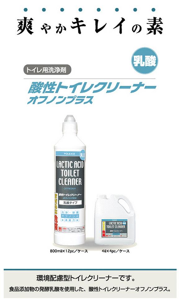 ユシロ ポリーズ酸性トイレクリーナーオフノンプラス - トイレ用洗剤 01