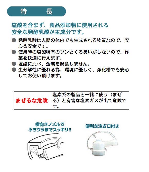 ユシロ ポリーズ酸性トイレクリーナーオフノンプラス - トイレ用洗剤 02