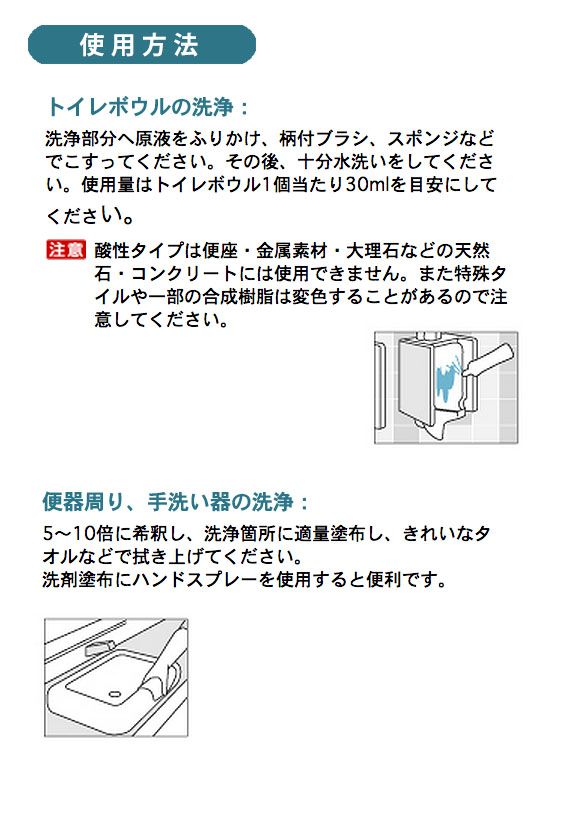 ユシロ ポリーズ酸性トイレクリーナーオフノンプラス - トイレ用洗剤 04