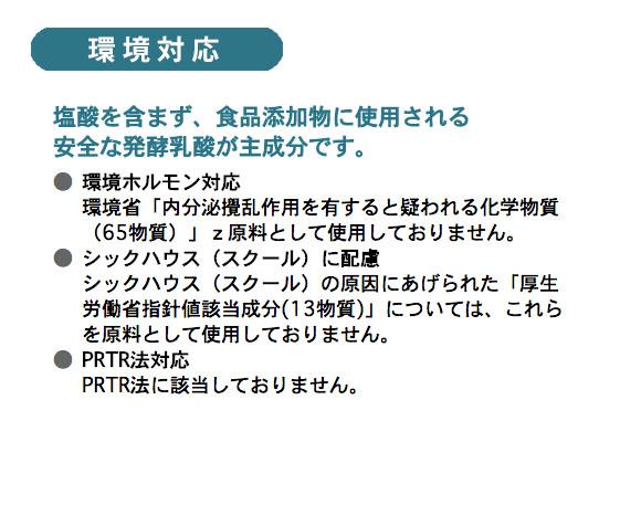 ユシロ ポリーズ酸性トイレクリーナーオフノンプラス - トイレ用洗剤 05