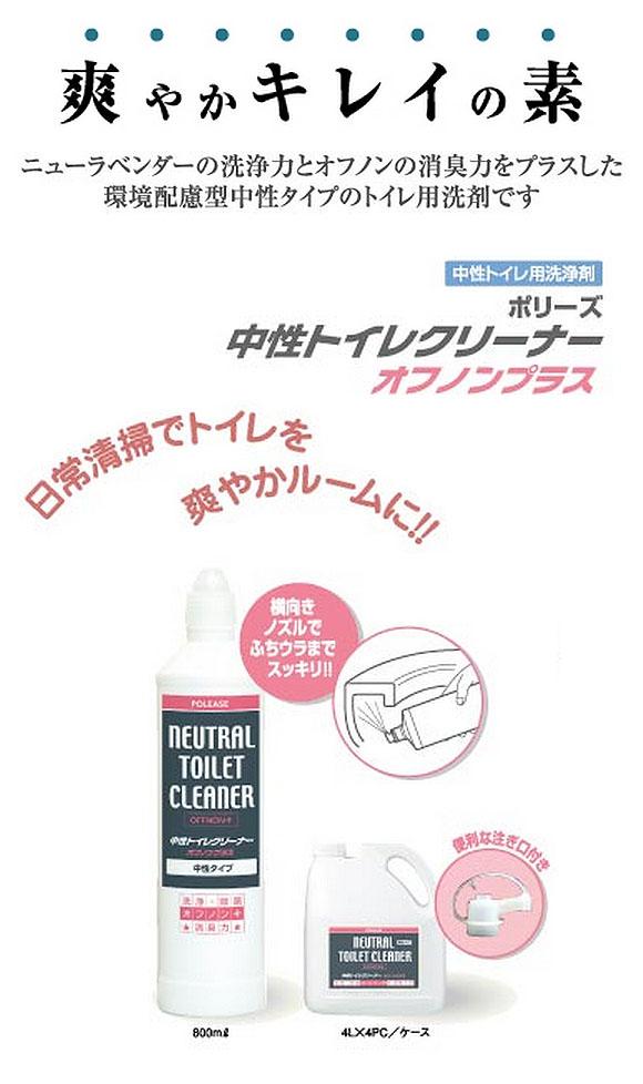 ユシロ ポリーズ中性トイレクリーナーオフノンプラス - トイレ用洗剤 06