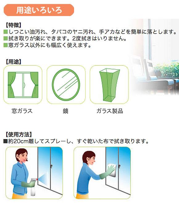 ユシロ ポリーズ ウインドクリーナー - ガラス・鏡用洗剤 02