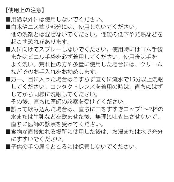 ユシロ ポリーズ ウインドクリーナー - ガラス・鏡用洗剤 03