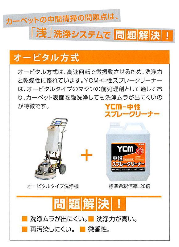 ユシロ YCM-中性スプレークリーナー[4L ×4] - オービタル方式、ボンネット方式、エクストラクション方式用 01