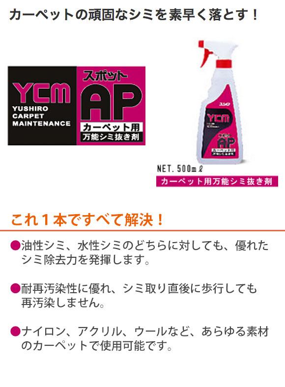 ユシロ YCM-スポットAP [500ml ×12] - カ-ペット用万能シミ抜き剤 01